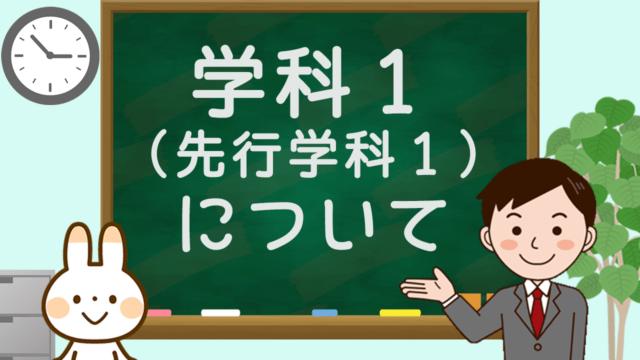 学科1(先行学科1)について