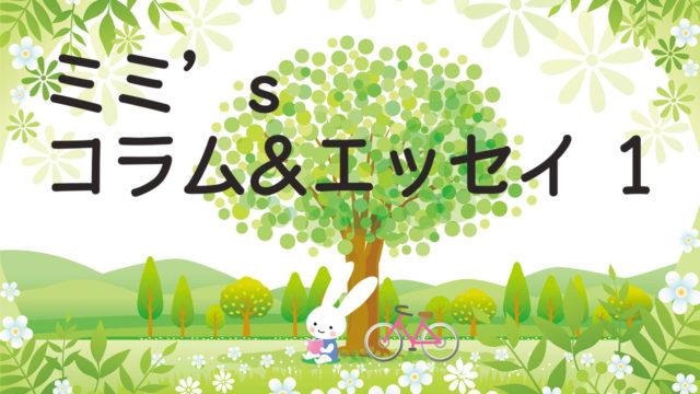 ミミ's コラム&エッセイ