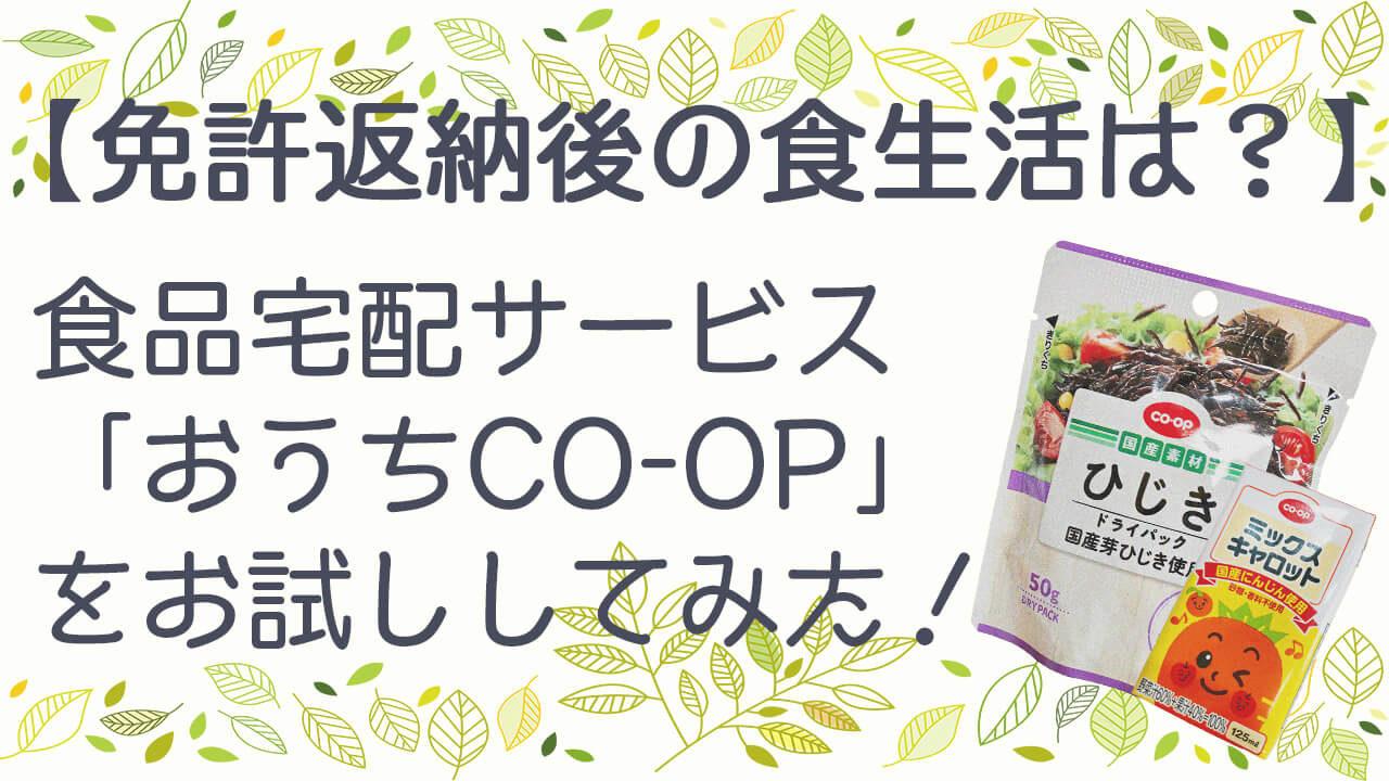 おうちCO-OP