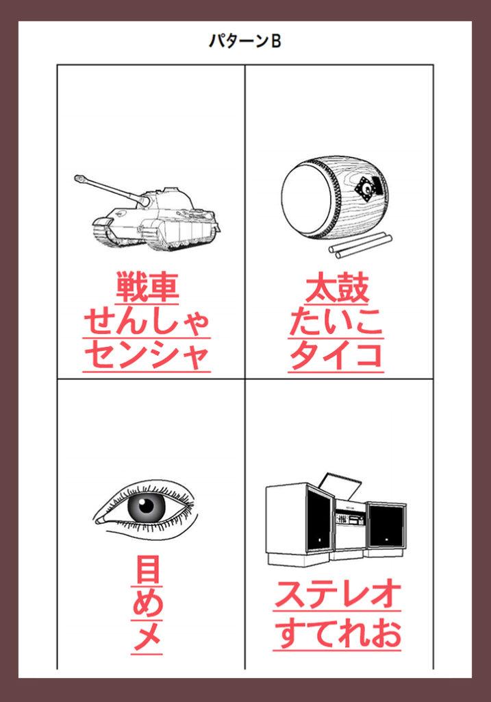 認知機能検査パターンB1