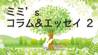 ミミ's コラム&エッセイ2