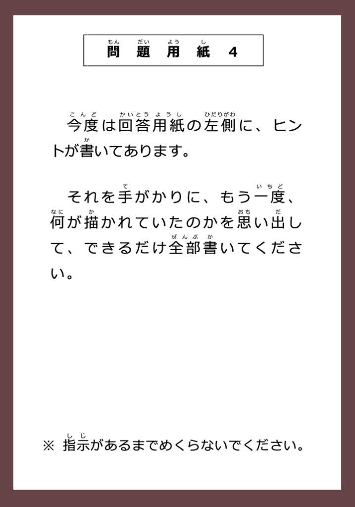 手がかり再生問題用紙4