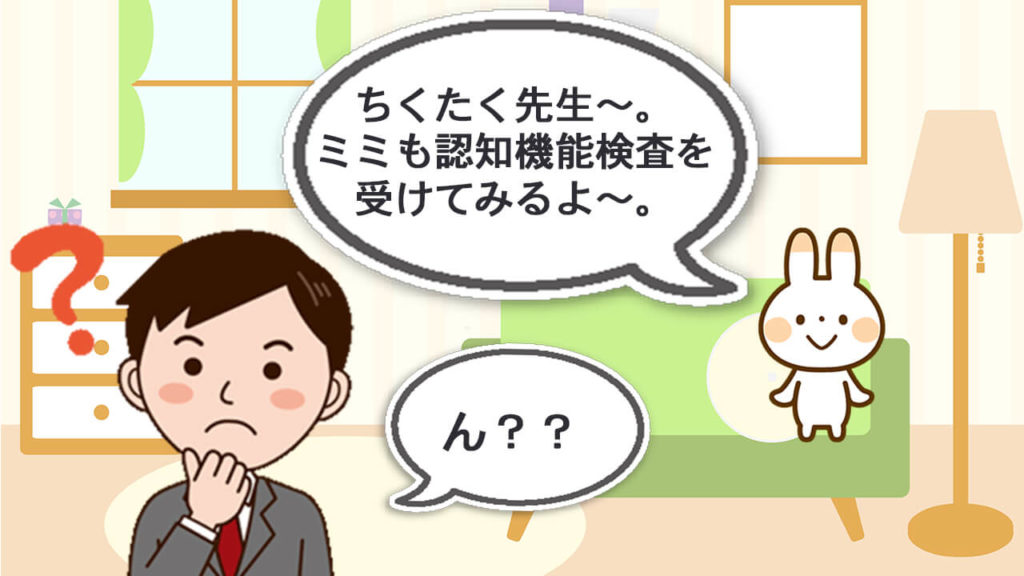 認知機能検査・漫画1