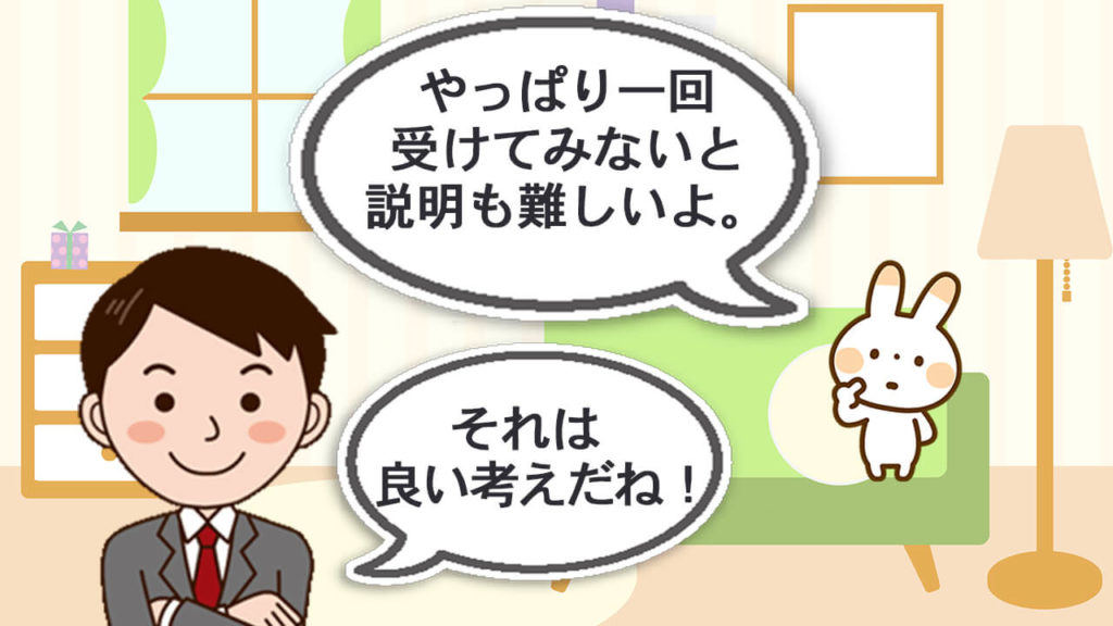 認知機能検査・漫画2