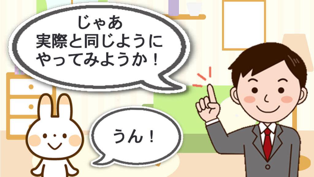 認知機能検査・漫画3