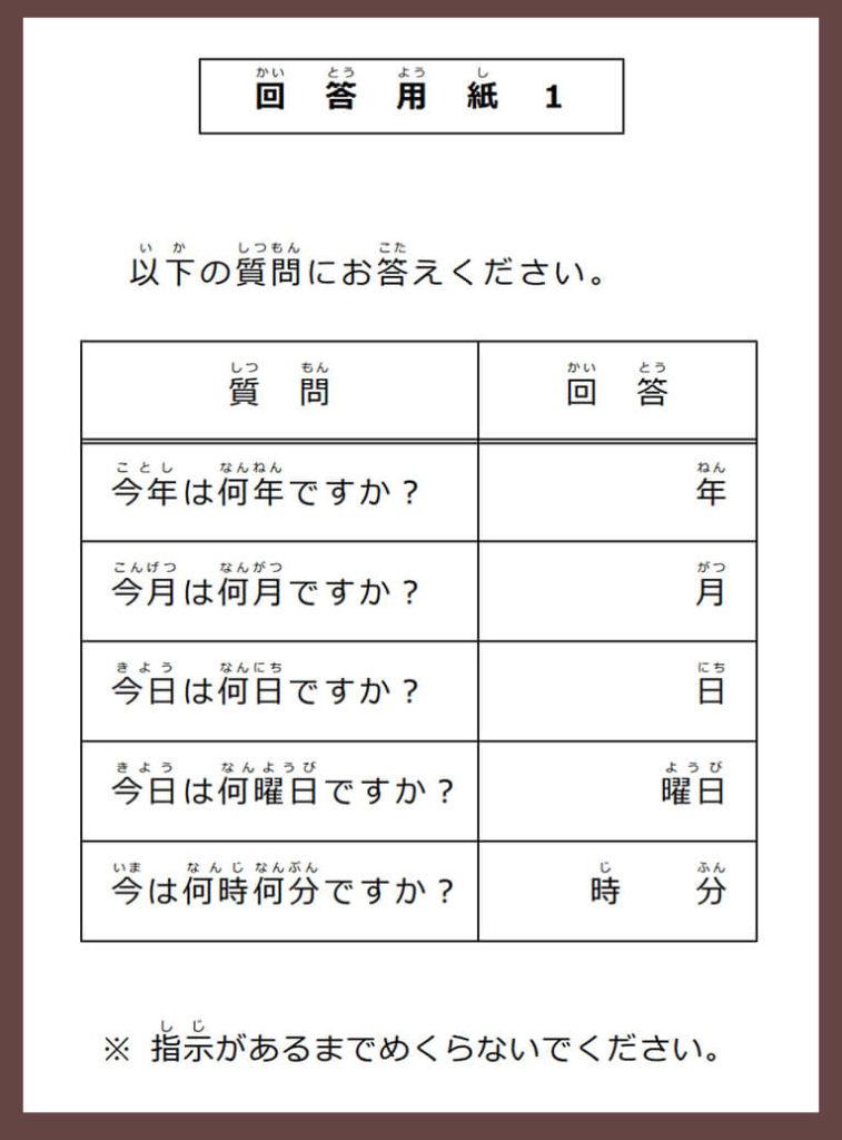 認知機能検査回答用紙2