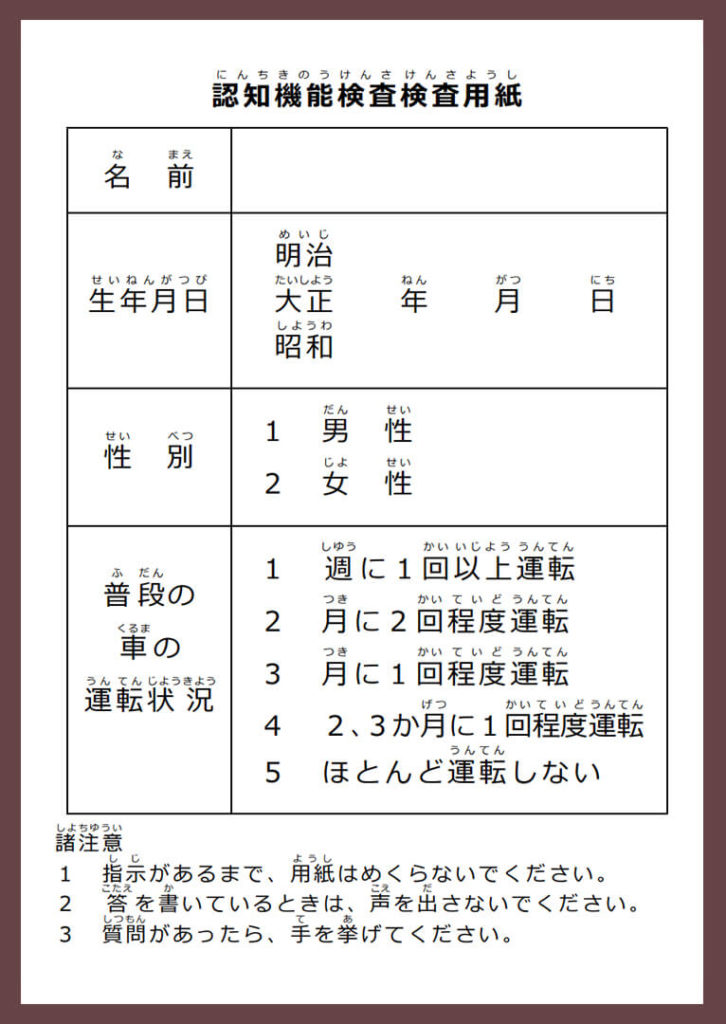 認知機能検査用紙1