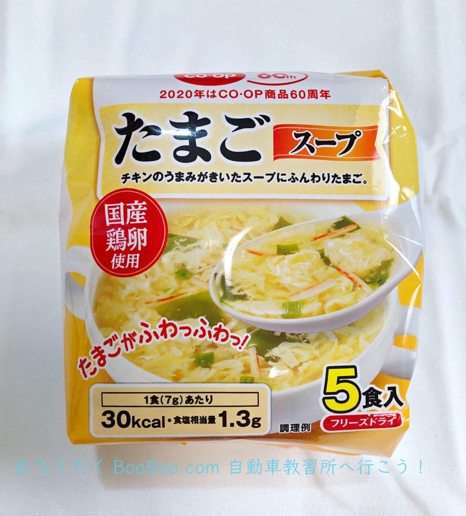たまごスープ(5食入り)