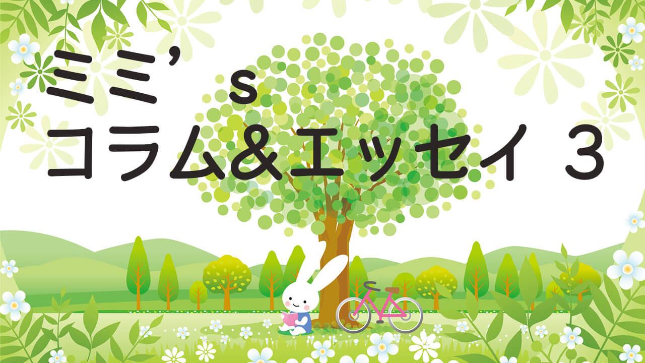ミミ's コラム&エッセイ3