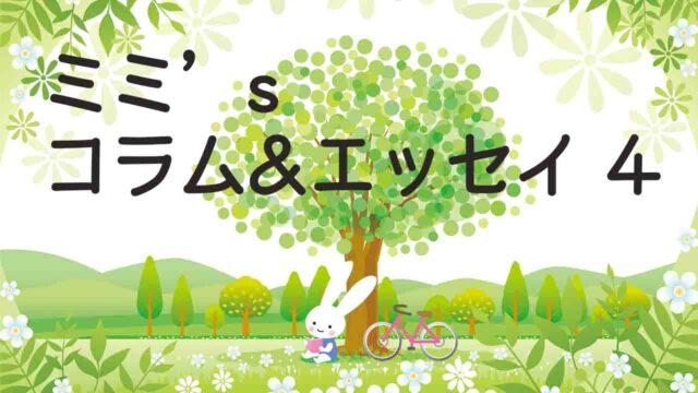 ミミ's コラム&エッセイ4